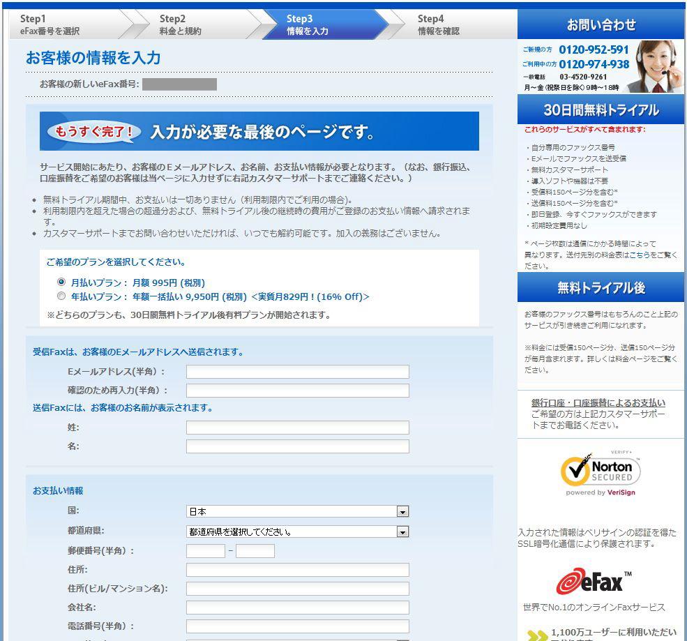 個人情報・支払情報の記入画像