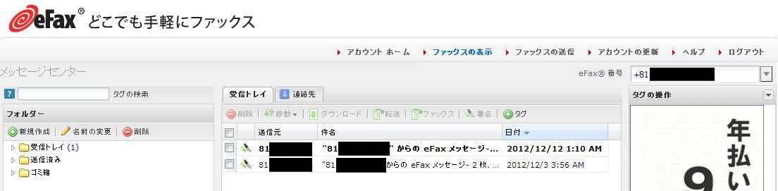 インターネットファックスPC管理画面