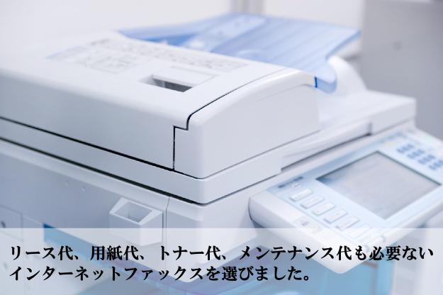 リース代、用紙代、トナー代、メンテナンス代が必要でないインターネットファックスを選びました。